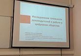 Вклад молодых исследователей в психологическую науку!