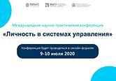 Анонс: Конференция «Личность в системах управления»