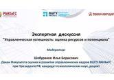 Экспертная дискуссия «Управленческая успешность: оценка ресурсов и потенциала»