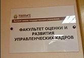 Диагностика руководителей в сфере культуры и здравоохранения Москвы