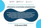 Анонс: Научно-практическая конференция «Личность в системах управления»
