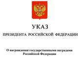 Поздравление Юрию Викторовичу Синягину