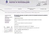 Поздравляем А.А. Мударисова с успешной защитой диссертации!