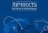 Конференция «Личность в системах управления»
