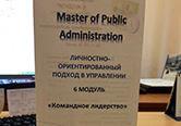 Командное лидерство: продолжается реализация программы  MPA