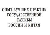 Коллективная монография «Опыт лучших практик государственной службы России и Китая»