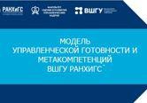 Семинар «Модель компетенций ФОиР ВШГУ РАНХиГС, применяемая в оценке руководителей»