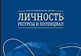 Журнал  «Личность: ресурсы и потенциал» №4