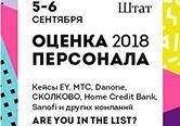 """""""Оценка персонала 2018. Лучшие Практики""""!"""
