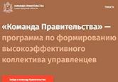 Команда Правительства Нижегородской области: методология формирования