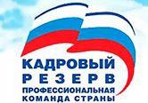 Обновлённый состав резерва управленческих кадров, находящихся под патронажем Президента России