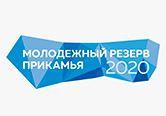 «Молодежный резерв Прикамья 2020»