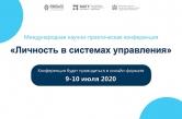 Программа международной научно - практической конференции «Личность в системах управления»